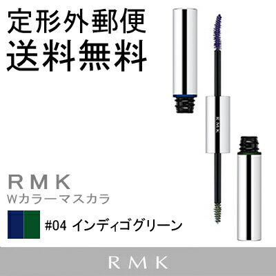 【定形外 送料無料】RMK Wカラーマスカラ #04 インディゴグリーン