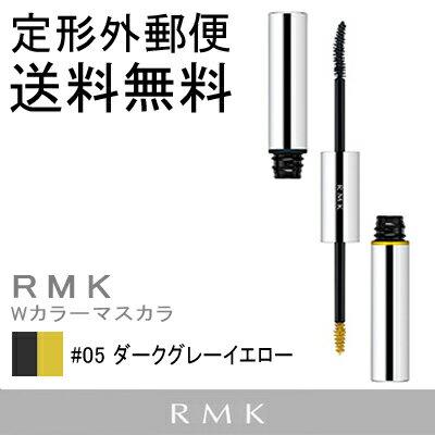 【定形外 送料無料】RMK Wカラーマスカラ #05 ダークグレーイエロー