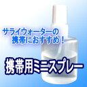 【携帯用ミニスプレーボトル】サライウオーター20リットルの場合、同梱できませんので送料490円が追加になります。