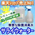 【サライウォーター 2L】 即送!【送料無料】無害・アルコールが効かないウイルス・菌を強力消臭、...