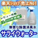 即送!送料無料・サライウォーター・アルコールが効かないウイルス・菌を強力消臭、除菌・無害【2個セット