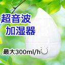 ショッピング加湿器 激安・超音波加湿器(ホワイト)ウイルス対策 サライウォーター希釈使用可能(噴霧器)SARAIt253.20151104~