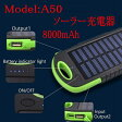 Model:A50-8000mAh ソーラーチャージャー ソーラー充電器/防水/防塵/耐衝撃/アウトドア ソーラー モバイル バッテリー 衝撃吸収 12LEDワークライト(強、弱、点滅3段階調節)2USBポート 2台同時充電 au/docomo/softbank【メール便送料無料】532P17Sep16