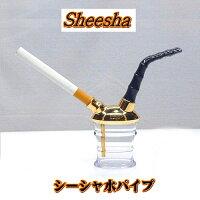 水パイプ-Sheesha-シーシャ 携帯に便利な小型 水パイプ kamry-vape-sheesha(喫煙具・パイプ・手巻きたばこ用品)
