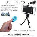 【リモートシャッタ-】リモコン AtoB社 正規品!リモコン日本正規品!自分撮り セルカ棒 セルフィースティック 自撮り棒 スマホ 一脚 iPhone Bluetooth スマホ用 アブシャッター3 カメラシャッター モノポッド セルカ棒 selfie stick532P17Sep16