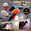 豆電球 USB LEDデスクライト フレキシブルタイプ Light USB電源 ノートパソコン LE
