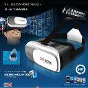 VRBOX バーチャルリアリティ 仮想現実 3D グラス メガネ スタイル ヘッドセット VRボックス ゲーム 映画 ビデオ スマートフォン向け iPhone■送料無料■532P17Sep16