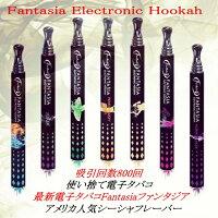 電子タバコ Fantasia Hookah Flavors.com E-Hookah 800PUF 使い捨て 電子シーシャ 水たばこ リキッド フレーバー 禁煙 タバコ 煙草 電子 vape 【メール便送料無料】P17Sep16