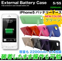 iPhone5s・iPhone5・iPhoneSE・バッテリーケース2200mAh・iPhone5バッテリー内蔵ケース・iphone6モバイルバッテリー充電器・スマホ・スマートフォン・アイフォン5・iPhone5・iPhone5sバッテリー・iphone5バッテリー■送料無料■532P16Jul16