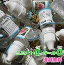電子タバコリキッド レモン288円 VAPE X6(クロスシックス)vape X7 vape X8J ...