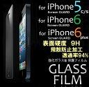 【強化ガラス】【表面強度9H】iPhone5/iPhoneSE/iPhone6/iphone6plus/iPhone7/iphone7plus/保護フィルム 液晶保護ガラス【メール便送料無料】【液晶保護シート】【iPhone5専用】【iPhone5S】【iPhone5】【保護フィルム】【フィルム】【ガラス】【保護ガラス】532P17Sep16