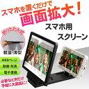 スマホ3D大画面化スタンド FIRE STAR スマートフォン タブレット 画面 拡大 レンズ 動画に最適 スクリーン 拡大鏡ブラケット 拡大スタンド iphoneSE 532P17Sep16