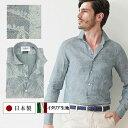 リネンシャツ 日本縫製イタリア製生地 リネンフェードボタニカ...