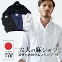 日本縫製リネンカッタウェイ先染め無地長袖シャツ 麻シャツ 麻100% GALLIPOLI cam