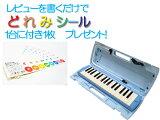 【あす楽対応】YAMAHA/ヤマハ P-32E ブルー 新モデル 32鍵盤ピアニカ 鍵盤ハーモニカ【楽ギフ包装選択】【楽ギフのし宛書】【smtb-KD】【RCP】