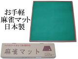 【as】手打ち用麻雀マット MJ-MAT ゴムマット 日本製 消音効果と打面の滑りを考えて設計されたマージャンマット ミワックス【smtb-KD】【RCP】