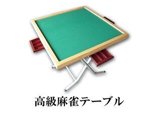【メーカー直送品】手打用麻雀卓 立卓 N-2 点棒用