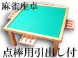 手打用麻雀卓 座卓(引出付) K2-N 点棒用引き出し付き 麻雀テーブル 着脱式脚 麻雀(マージャン)テーブル 手打ち用【smtb-KD】【RCP】10P18Jun16
