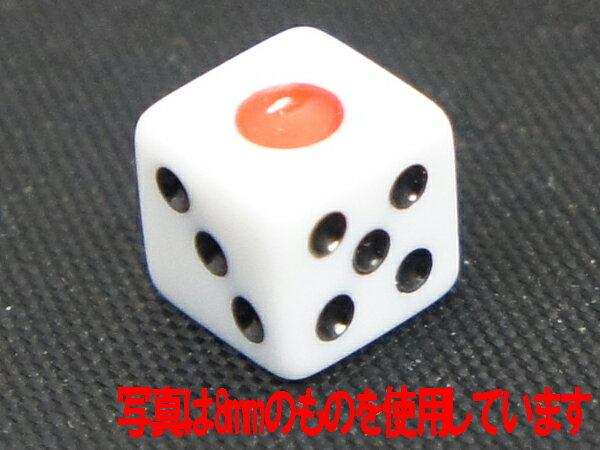 【ポスト投函】サイコロ 8mm×1個 白地 赤目 6面ダイス P才8ミリ 麻雀用品【RCP】