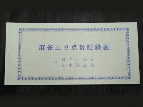 【ポスト投函】麻雀用品 麻雀上がり点数記録表 スコア記録票 得点記録帳【RCP】