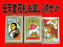 【国内どこでも送料無料】任天堂 花札 お試し3個セット/赤☆古くからカードゲームの定番として親しまれており 絵柄の美しさより外国の方の日本のお土産としても人気が御座います。【RCP】