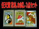 【国内どこでも送料無料】任天堂 花札 お試し3個セット/黒☆古くからカードゲームの定番として親しまれており、絵柄の美しさより外国の方の日本のお土産としても人気が御座います。【RCP】