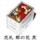 【as】任天堂 花札 都の花(黒) 古くからカードゲームの定番として親しまれ 絵柄の美しさから外国の方の日本のお土産としても人気! Nintendo/ニンテンドー【RCP】