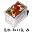 【as】任天堂 花札 都の花(赤) 古くからカードゲームの定番として親しまれ 絵柄の美しさから外国の方の日本のお土産としても人気! Nintendo/ニンテンドー【RCP】
