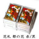 【as】任天堂 花札 都の花(黒 赤) 古くからカードゲームの定番として親しまれ 絵柄の美しさから外国の方の日本のお土産としても人気! Nintendo/ニンテンドー【RCP】