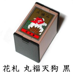 【as】任天堂 花札 丸福天狗(黒) 古くからカード