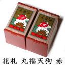 【as】任天堂 花札 丸福天狗(赤)2個セット 古くからカードゲームの定番として親しまれ 絵柄の美しさから外国の方の日本のお土産としても人気! Nintendo/ニンテンドー【RCP】
