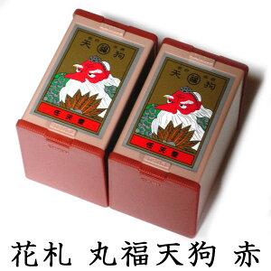 【as】任天堂 花札 丸福天狗(赤)2個セット 古く