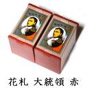 【as】任天堂 花札 大統領(赤)2個セット 古くからカードゲームの定番として親しまれ 絵柄の美しさから外国の方の日本のお土産としても人気! Nintendo/ニンテンドー【RCP】