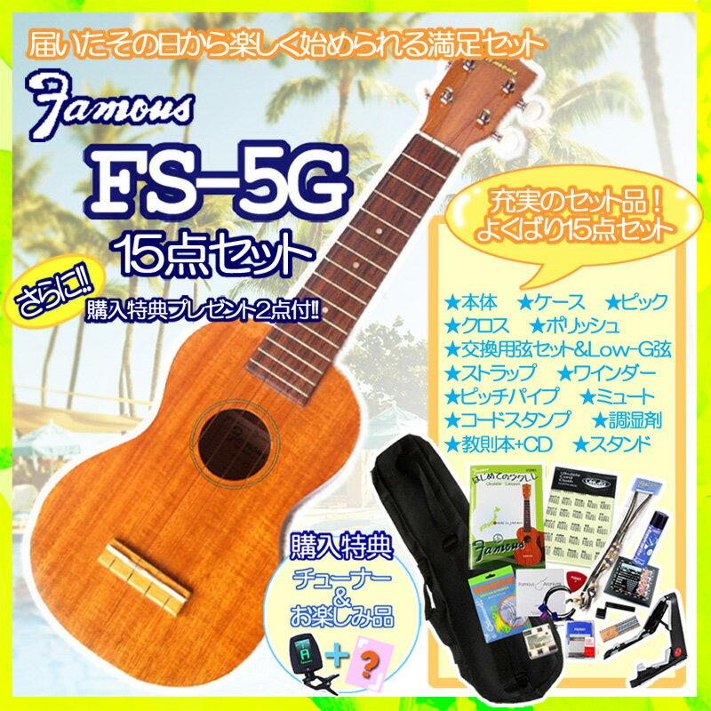 【限定SALE!】【as】Famous ソプラノウクレレ FS-5G 15点-SET ギアペグ仕様 フェイマス 高品質、低価格の初心者向き普及品【smtb-kd】【RCP】【P5】