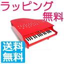 【ラッピング無料!】【あす楽対応】KAWAI ミニピアノ P-32(赤) 1115 レッド 32鍵盤 トイピアノ 楽器玩具 知育玩具 おもちゃ カワイ 河合楽器... ランキングお取り寄せ