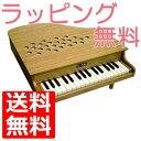 【ラッピング無料!】【あす楽対応】KAWAI ミニピアノ P-32(木目) 1113 32鍵盤 トイピアノ 楽器玩具 知育玩具 おもちゃ カワイ 河合楽器製作所...