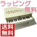 【ラッピング無料!】【あす楽対応】KAWAI ミニピアノ P-32(アイボリー) 1125 ホワイト 32鍵盤 トイピアノ 楽器玩具 知育玩具 おもちゃ カワイ...
