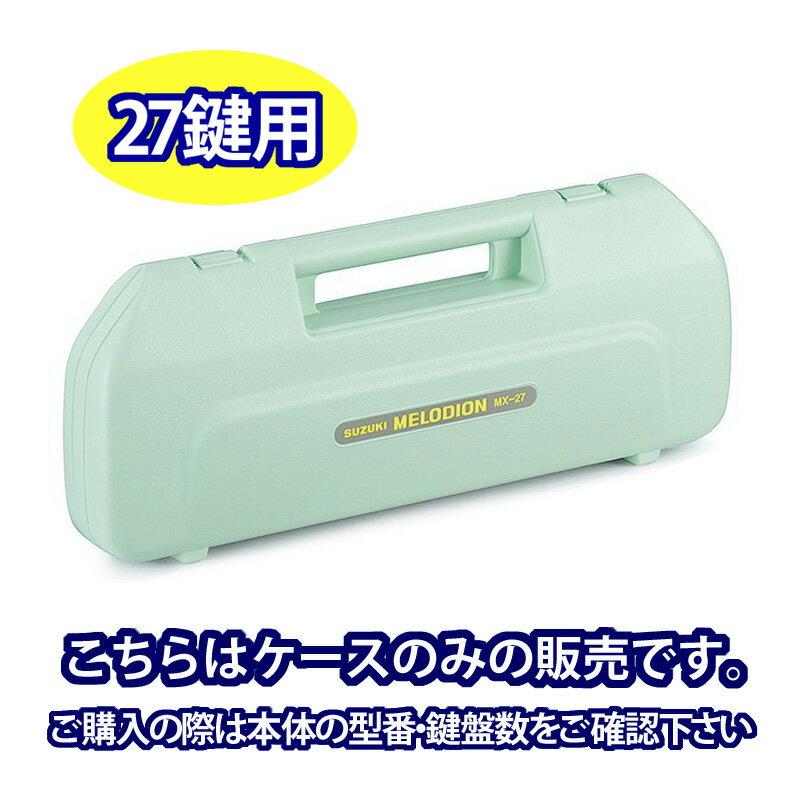SUZUKIアルトメロディオン用ケース27鍵盤用MP-212パステルグリーン(MX-27対応)スズキ