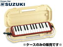 鈴木楽器 SUZUKI  SUZUKI ソプラノメロディオンMX-27S用ケース MP-2421 ♪【送料無料】【smtb-KD】【RCP】