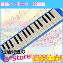 【大特価!】鍵盤ハーモニカ KBH-32...