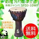TOCA ジャンベ SFDJ-10WP 10インチ パープル フリースタイルジャンベ トカ【smtb-KD】【RCP】【P2】