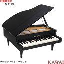 (23)【ラッピング&音階シールのW特典あり!】KAWAI グランドピアノ 1141 黒 ブラック 32鍵盤 トイピアノ/ミニピアノ 楽器玩具..