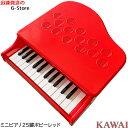 【ラッピング&音階シールのW特典あり!】KAWAI ミニピアノ P-25(ポピーレッド) 1183 25鍵盤 トイピアノ 楽器玩具 知育玩具 お..