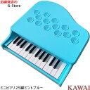 【ラッピング&音階シールのW特典あり!】KAWAI ミニピアノ P-25(ミントブルー) 1185 25鍵盤 トイピアノ 楽器玩具 知育玩具 お..