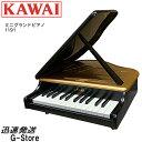 【ラッピング&音階シールのW特典あり!】KAWAI ミニピアノ ミニグランドピアノ 1191 ブラック 25鍵盤 トイピアノ 楽器玩具 知..