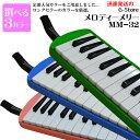 【特典あり】【あす楽対応】メロディーメリー 鍵盤ハーモニカ MM-32 32鍵盤 ブルー・グリーン ピンクの3色からお選び頂けます! MelodyMerry【smtb-KD】【RCP】