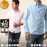 【極-きわみ-】【】【シャツ】ランキング1位 日本製 オックスフォード ボタンダウンシャツ クールビズ きれいめ メンズ 長袖 半袖 ドレスシャツ カジュアルシャツ 白シャツ ギフ