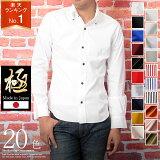 【極-きわみ-】【】【シャツ】ランキング1位 日本製 ブロード デュエ ボタンダウンシャツキレイめ きれいめ メンズ 長袖 無地 ストライプ ドレスシャツ 白シャツ タイト ギフト