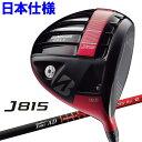 在庫処分 ブリヂストンゴルフ J815 ドライバー J15-11W 日本正規品 2015モデル 【あす楽対応】