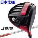 ブリヂストンゴルフ J815 ドライバー フブキ AT60 日本正規品 2015モデル 【あす楽対応】
